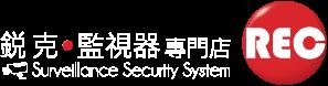 銳克監視器|台北No.1首選監視器專門店